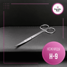 Маникюрные ножницы для ногтей GruzdevTool H-9 с ручной заточкой 1  350
