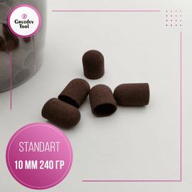 Песочный колпачок коричневый STANDART 10 диаметр 240 грит 1  29