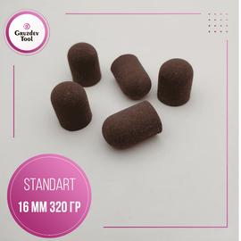 Песочный колпачок коричневый STANDART 16 диаметр 320 грит 1  39