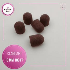 Песочный колпачок коричневый STANDART 13 диаметр 180 грит 1  29