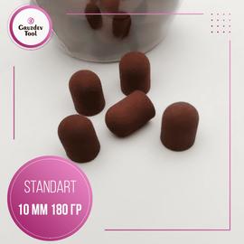 Песочный колпачок коричневый STANDART 10 диаметр 180 грит 1  29