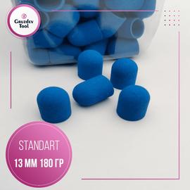 Песочный колпачок голубой STANDART 13 диаметр 180 грит 1  29