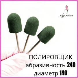 Полировщик зелёный 240 грит 140 диаметр 1  115