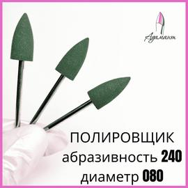 Полировщик зелёный 240 грит 080 диаметр 1  90