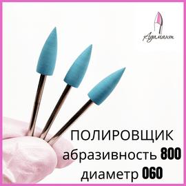 Полировщик голубой 800 грит 060 диаметр 1  90